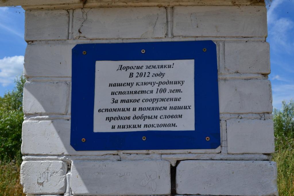 Роднику в с. Асташиха 100 лет.