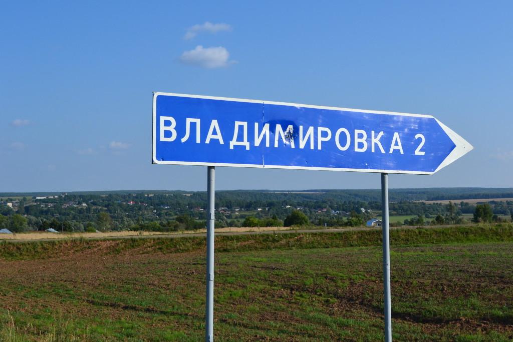 д. Владимировка