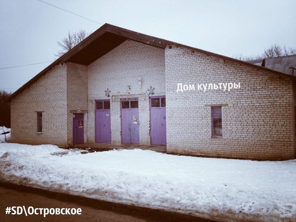 с. Островское Дом культуры