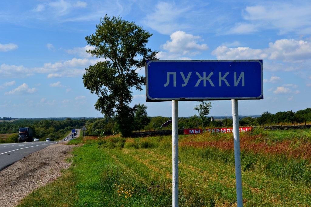 деревня Лужки Лысковский район