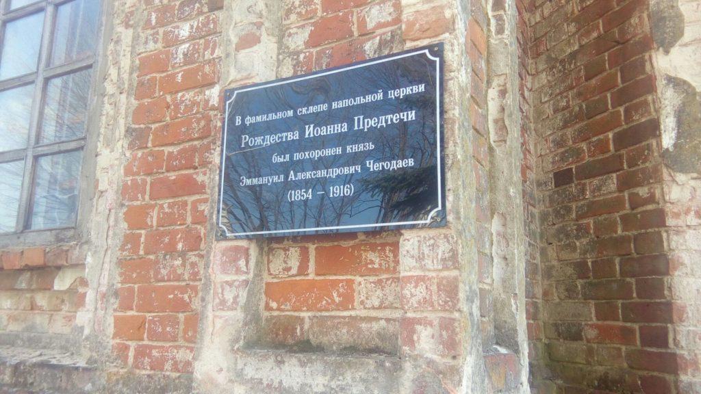 Захоронение князя Эммануила Александровича Чегодаева.