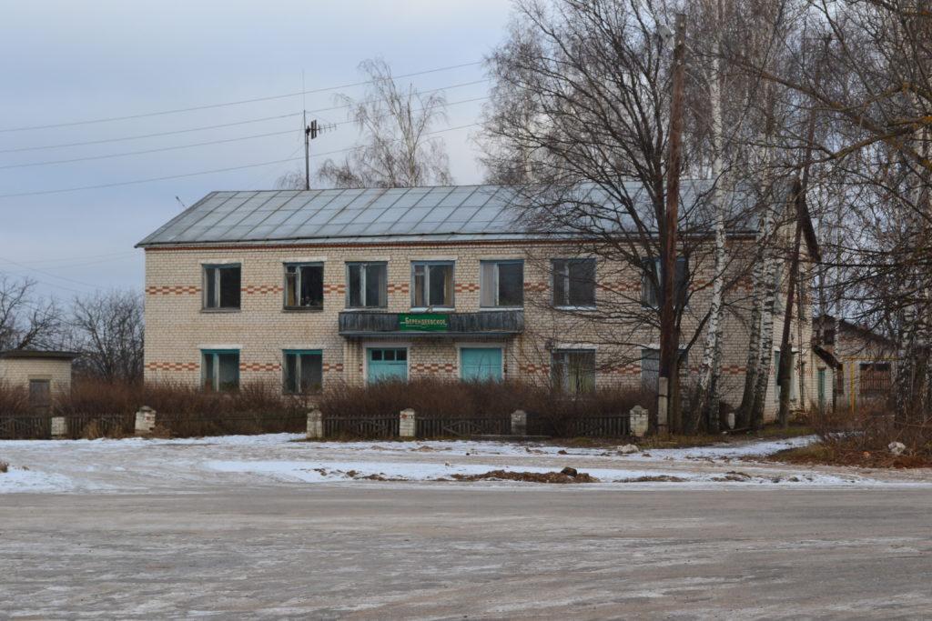 Администрация села Берендеевка