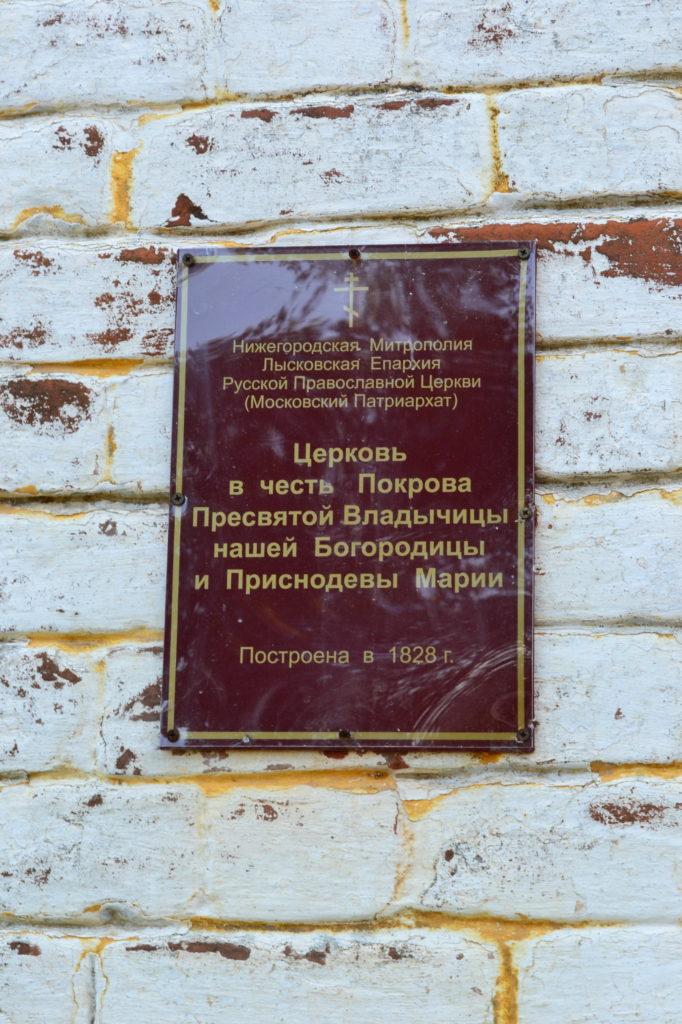 Плотинское.Церковь в честь Покрова Прсвятой Богородицы. Лысковский район.