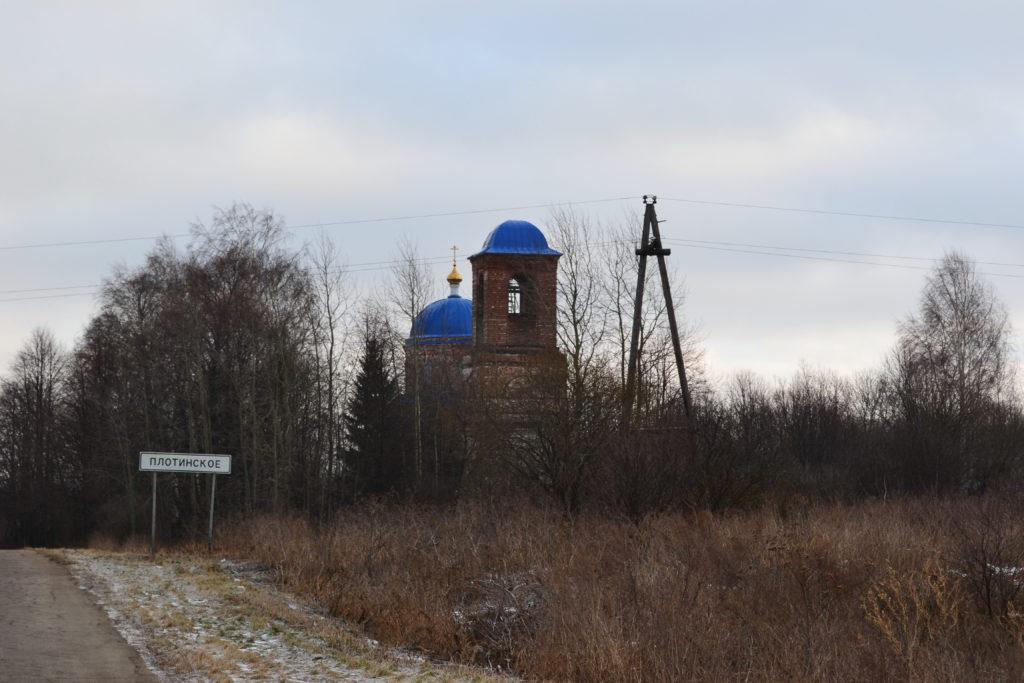 Плотинское. Лысковский район.