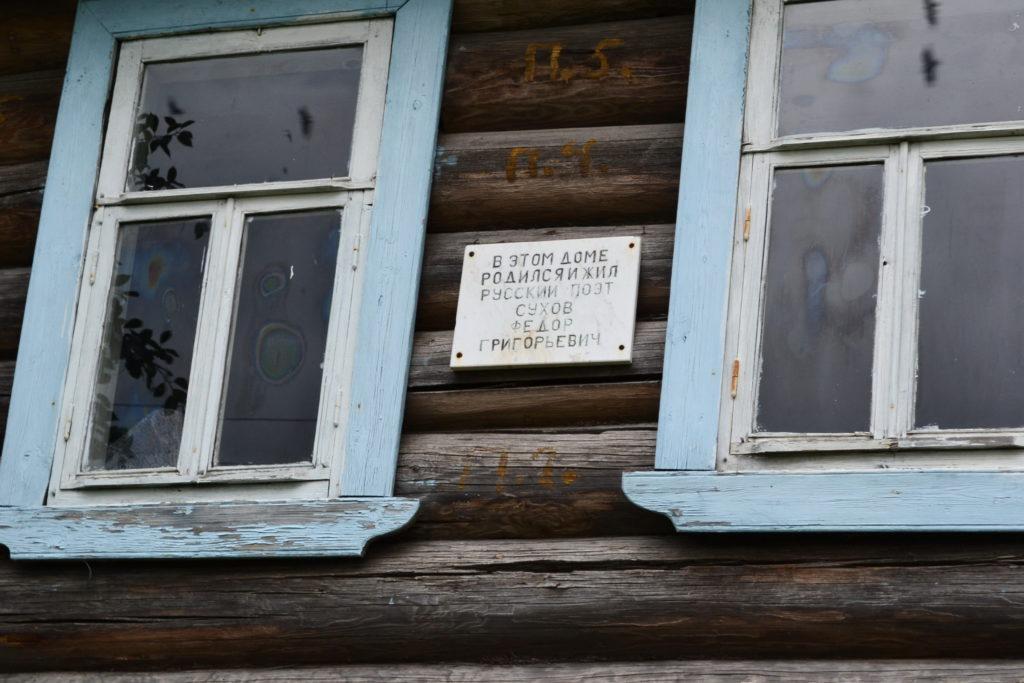село Красный оселок. Лысковскй район.Дом поэта Сухова